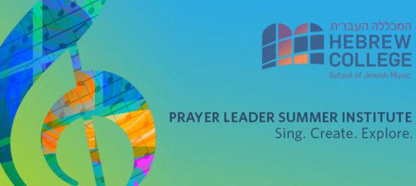 HebrewCollege-PrayerLeaderSummerInstitute
